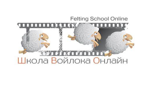 Первая онлайн школа по обучению валяния из шерсти